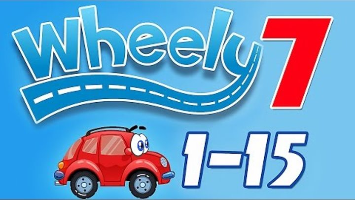 Wheely 7 Walkthrough All Levels 1 - 15 - МАШИНКА ВИЛЛИ 7 серия