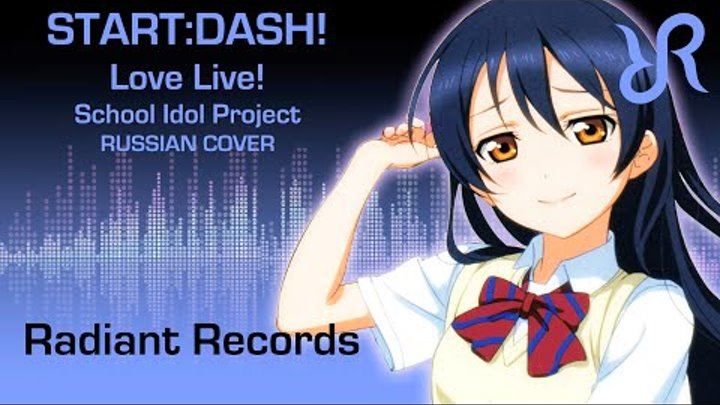 [RRchorus] START:DASH!! {RUS vocal chorus cover by Radiant Records} / Love Live!