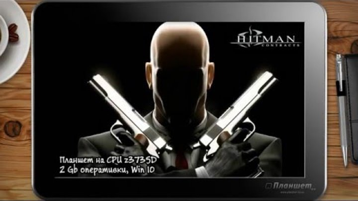 ИГРЫ НА WINDOWS ПЛАНШЕТЕ / Hitman Contracts / on tablet pc game playing test gameplay