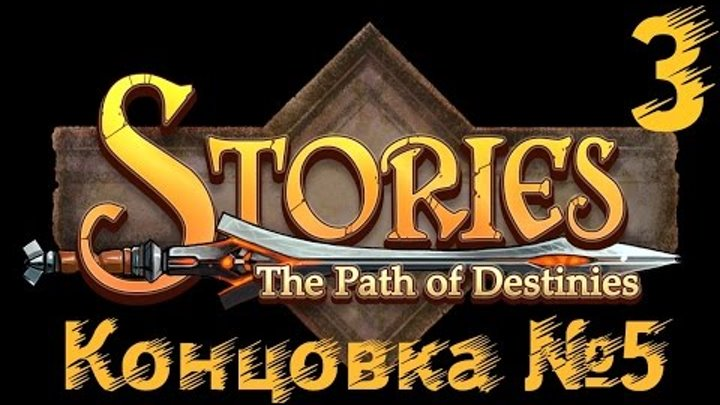 Stories: The Path of Destinies ♦ Концовка №5 и новое начало ♦ 3