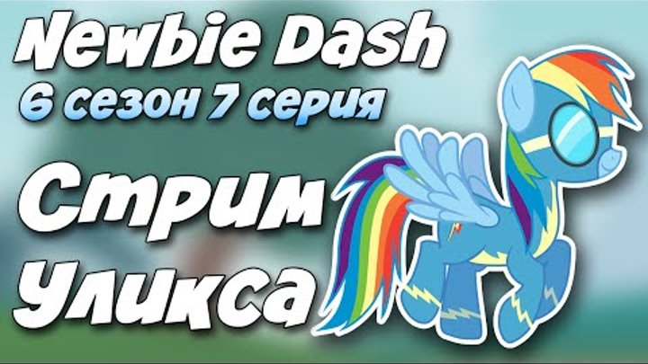 [Стрим Уликса] Май Литл Пони 6 сезон 7 серия: Newbie Dash (Live Stream MLP)