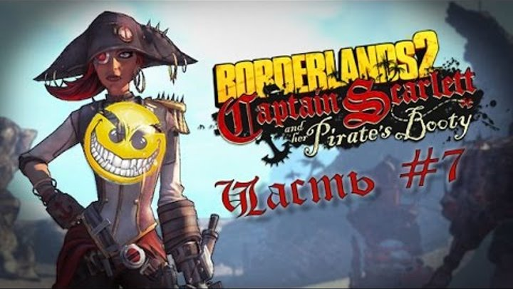 Прохождение Borderlands 2 DLC - Captain Scarlett and her Pirate's Booty. Часть 7. Финал!