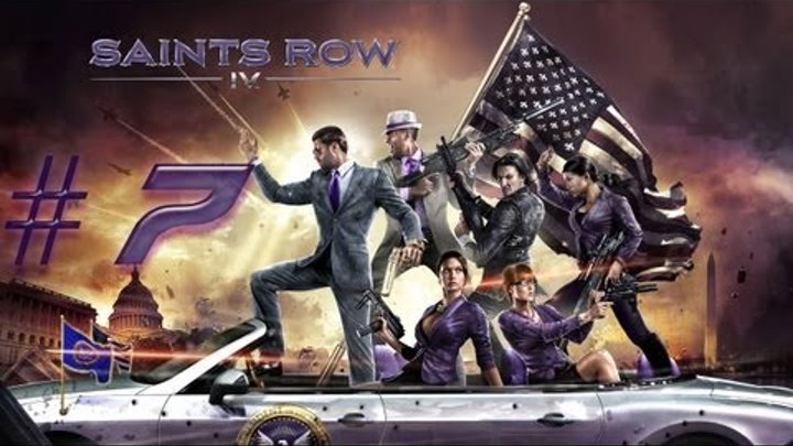 Saint's Row IV [#7] (Инфекция)
