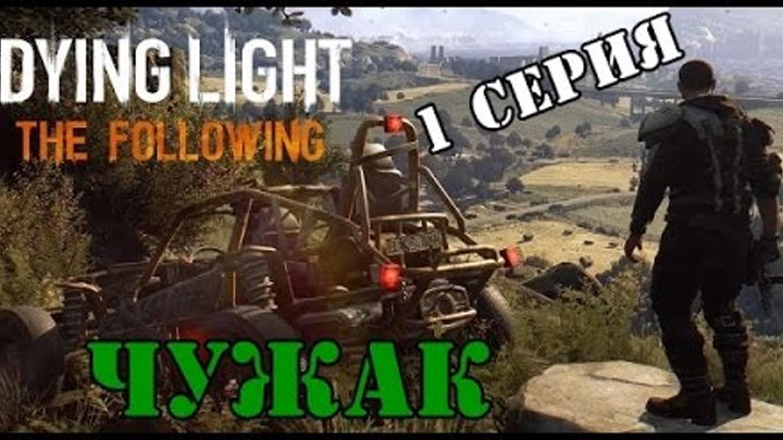Dying Light: the following - 1 серия ( чужак )
