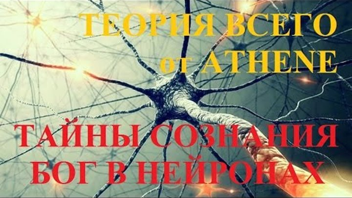 Теория Всего от Athene / Athene's Theory of Everything