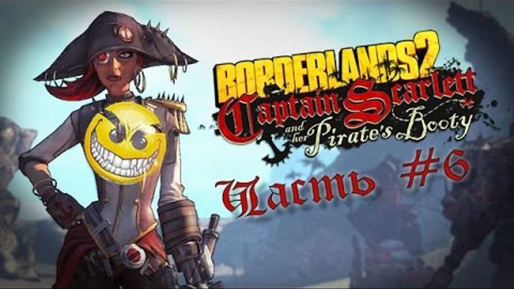 Прохождение Borderlands 2 DLC - Captain Scarlett and her Pirate's Booty. Часть 6.