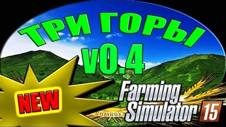 Новая карта для Farming Simulator 15 Обзор карты ТРИ ГОРЫ v 0 4 скачать