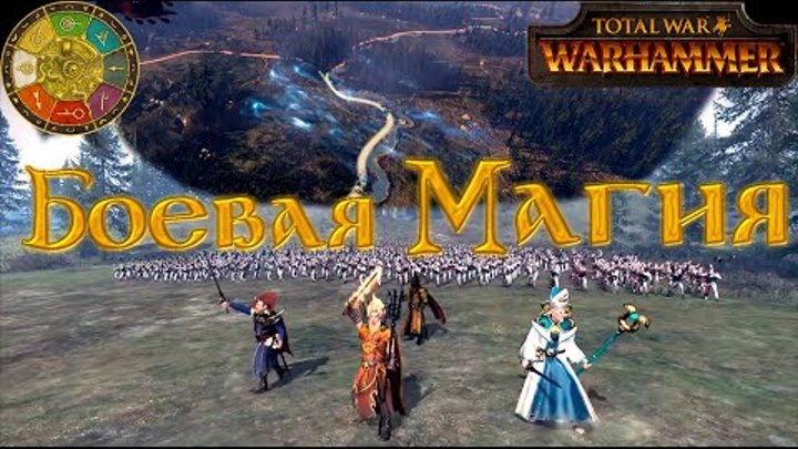 Total War: Warhammer Боевая магия | Выпуск Battle Magic Spotlight (на русском)