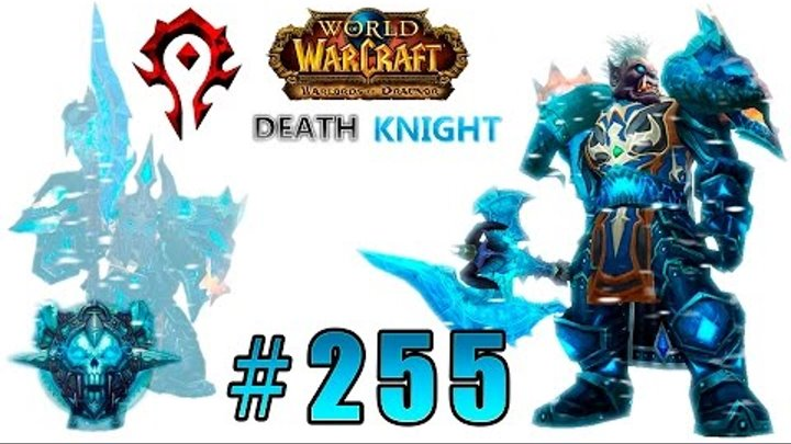 World of Warcraft: Warlords of Draenor - Рыцарь Смерти - Начало пути #255