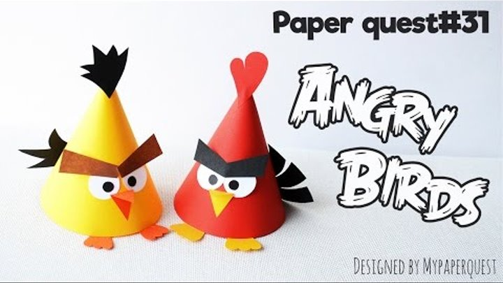 Как сделать поделку Angry Birds Энгри Бердс / How to make Angry Birds /Papercraft/ - My Paper Quest