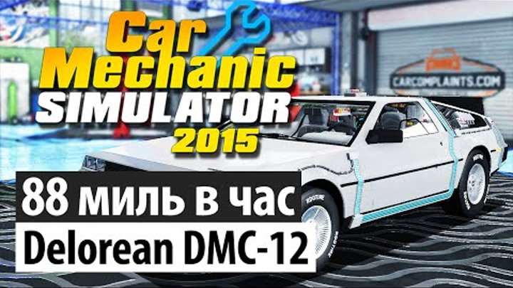 DeLorean DMC-12 SciFi! Автомобиль - легенда! | Car Mechanic Simulator 2015 (DLC)