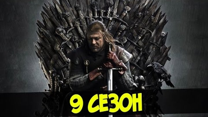 Игра престолов 9 сезон 1 серия / Дата выхода / Game of Thrones Season 9 Episode 1 2 7 8 / ИНФОРМ 133
