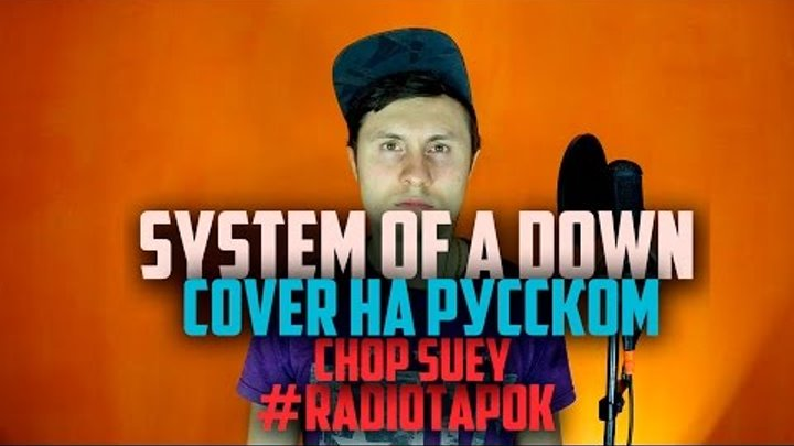 System Of A Down - Chop Suey [Cover by RADIO TAPOK на русском]
