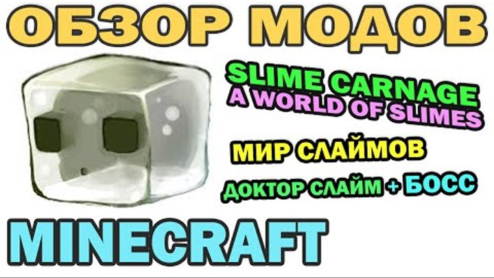 ч.202 - Доктор слайм и злые Боссы (A World of Slimes) - Обзор мода для Minecraft
