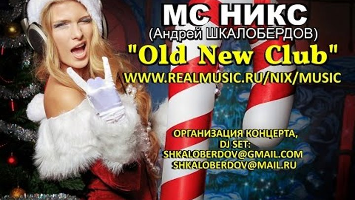 МС НИКС (Андрей ШКАЛОБЕРДОВ) (Оренбург) - OLD NEW CLUB
