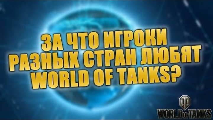 ✔ За что игроки любят World of Tanks? | World of Tanks International Game