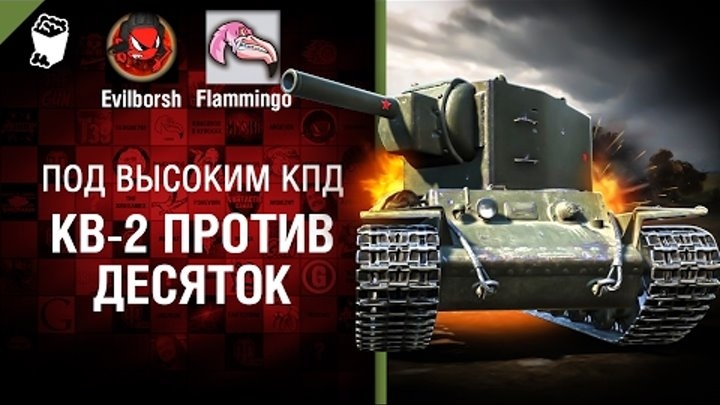 КВ-2 против ДЕСЯТОК - Под высоким КПД №80 [World of Tanks]