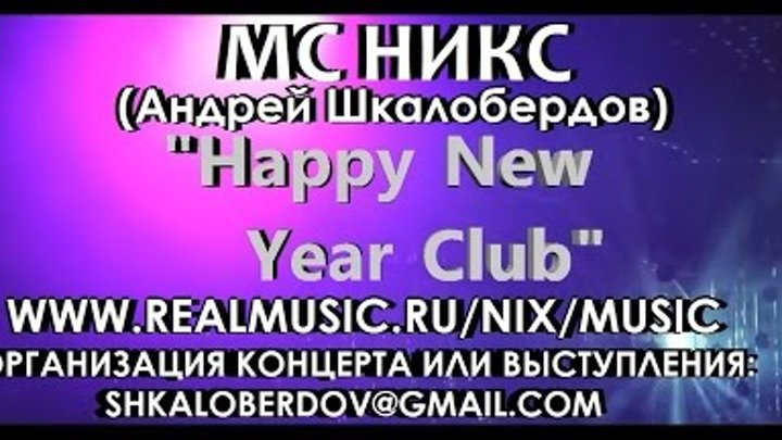 МС НИКС (Андрей Шкалобердов) (Оренбург) - Happy New Year CLUB