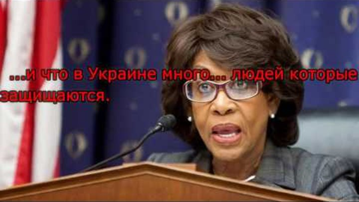 Максин Уотерс: Россия атакует Лимпопо, Габон и телевизор Порошенко! (Prank: Maxine Waters)