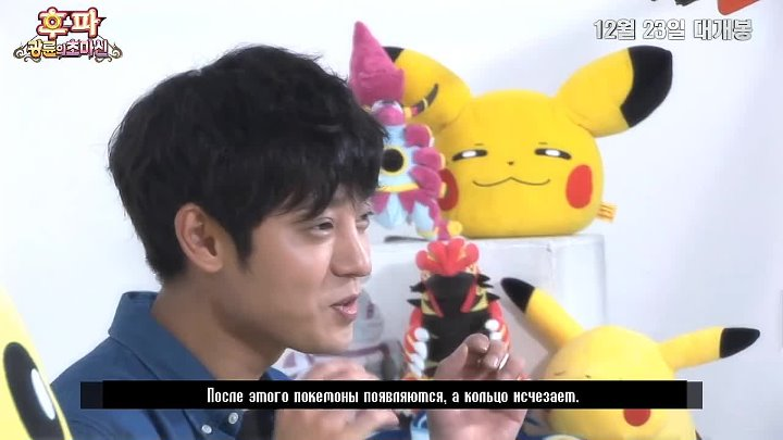 [рус.саб] Pokemon The Movie XY Jungjoonyoung 's unforeseeable interview