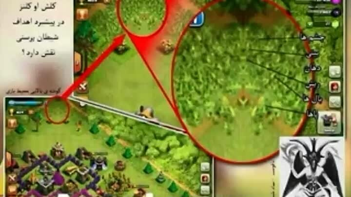 Народ Ислама не играйте в клеш оф кленс (clash of clans) Это игра против Ислама.