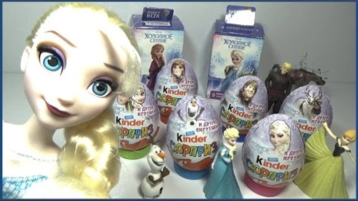 ХОЛОДНОЕ СЕРДЦЕ Эльза Распаковка игрушек Киндер сюрприз Frozen Elsa surprise eggs disney