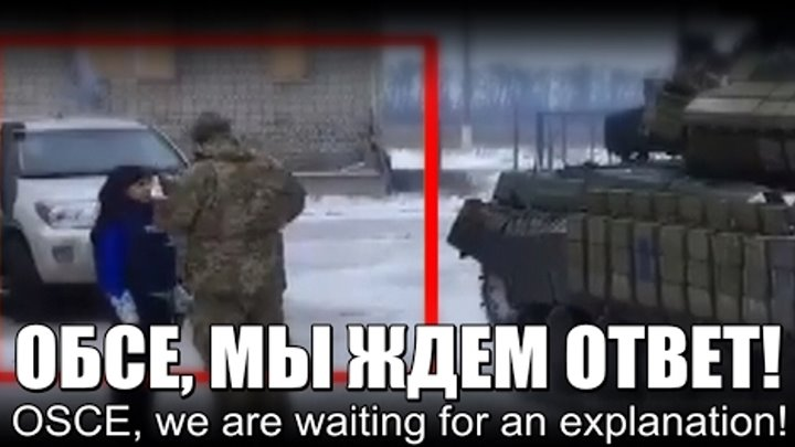 ОБСЕ, мы ждем ответ! OSCE, we are waiting for an explanation!