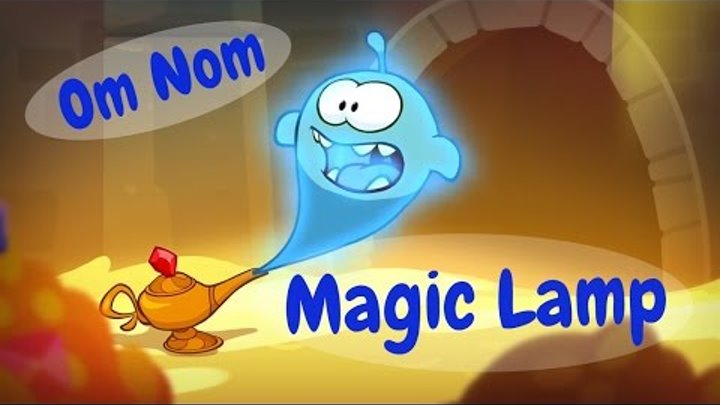 Приключения Ам няма все серии подряд Лампа Аладдина Magic Lamp Om Nom Stories новые мультики #10 ням