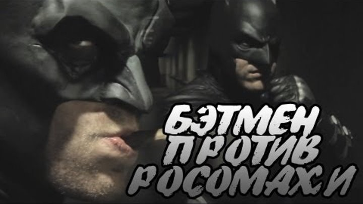 Бэтмен против Росомахи / Batman VS Wolverine (RUS)
