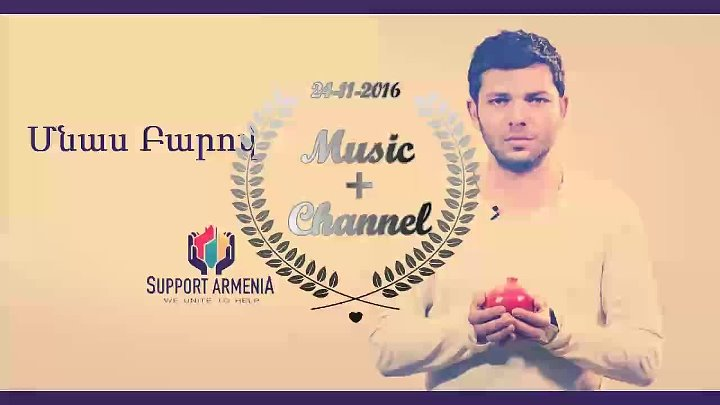 Arabo Ispiryan Mnas Barov ⁄ Music Channel ⁄ 2016