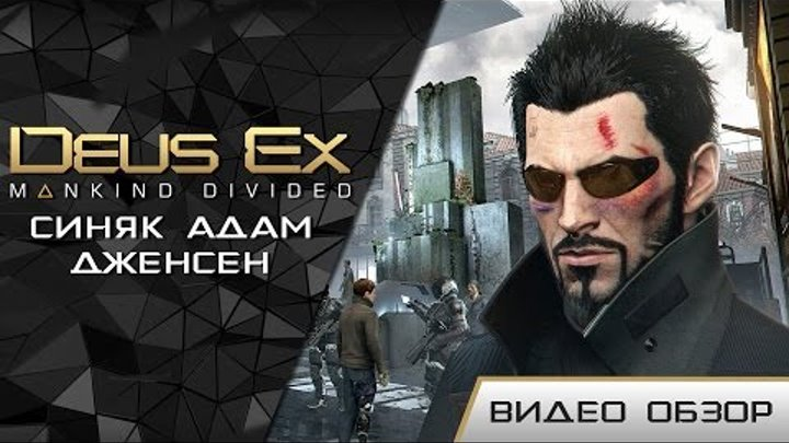 DEUS EX MANKIND DIVIDED обзор - синяк Адам Дженсен
