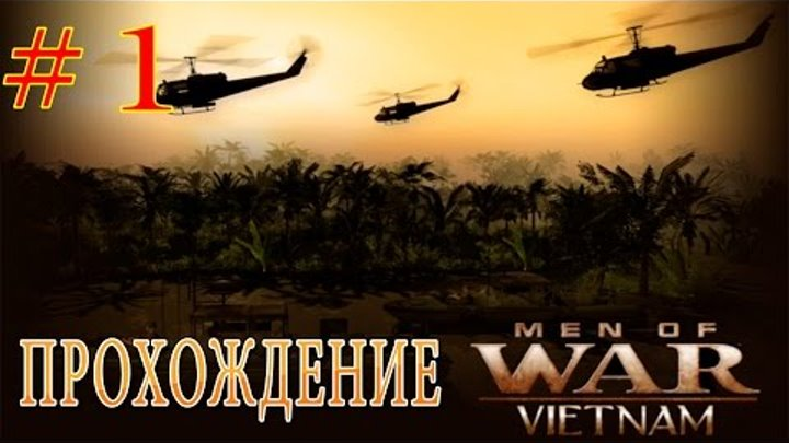 "Men of War: Vietnam [В тылу врага:Вьетнам] ""Непредвиденные обстоятельства"" прохождение #1"