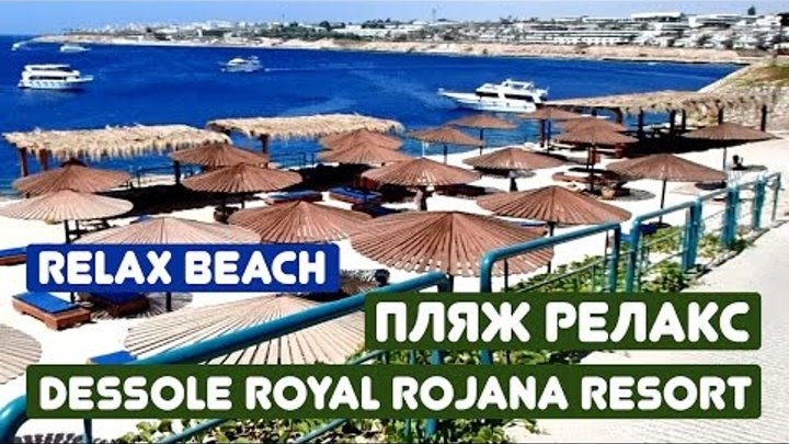 Роджана обзор пляжа Релакс Relax beach Шарм-Эль-Шейх Египет | Relax beach Sharks Bay Dessole Royana
