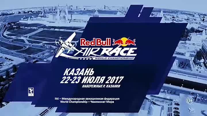 Red Bull Air Race в Казани