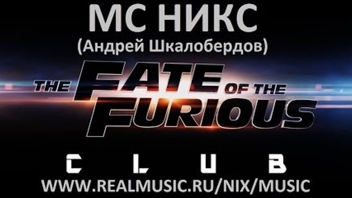 МС НИКС (Андрей Шкалобердов) - The FATE of the FURIOUS CLUB (FAST and FURIOUS 8) (Форсаж 8)