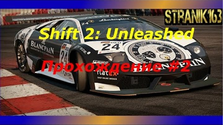 Need For Speed Shift 2 Unleashed: Прохождение #2 ™