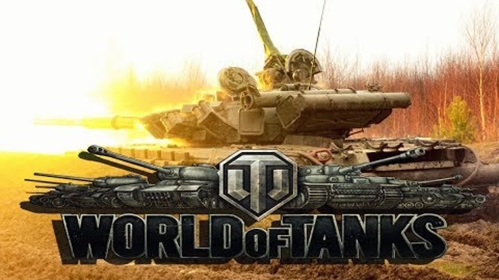 ТАНКИ ДНР 2017 (World of tanks 2017)
