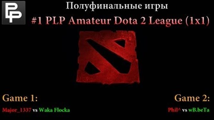 Турнир #1 PLP Amateur Dota 2 League (1x1) - Полуфиналы