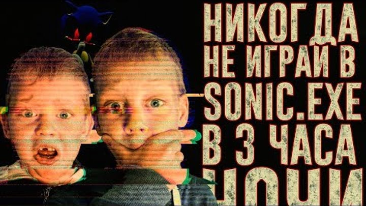 Крипипаста - Никогда не играй в СОНИК EXE в 3 часа ночи - SONIC.EXE AT 3 AM | Страхи Шоу #19