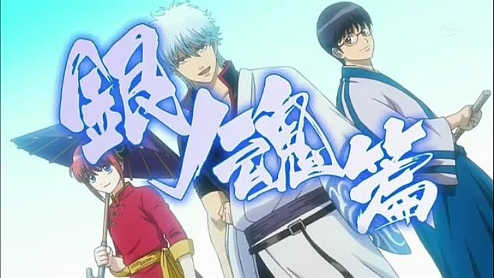 "Gintama TV Anime ""Silver Soul"" Final Arc Video Announcement"