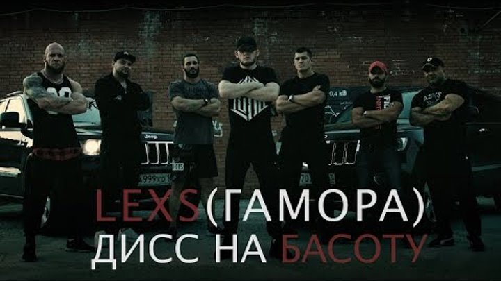 Lexs(ГАМОРА) - Дисс на Басоту(T.A.Production)(Vandal'z Records)