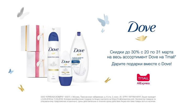 Dove T-Mall 20-31 march