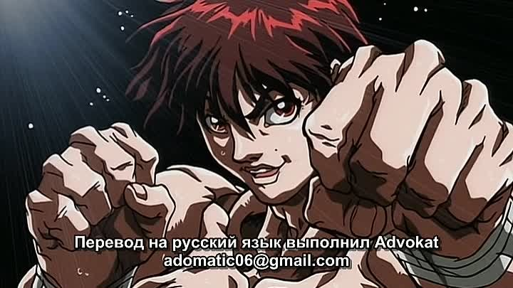 Боец Баки (Baki the Grappler) 22 серия (2001) ТВ-1 [Субтитры][AnimeDub.ru]
