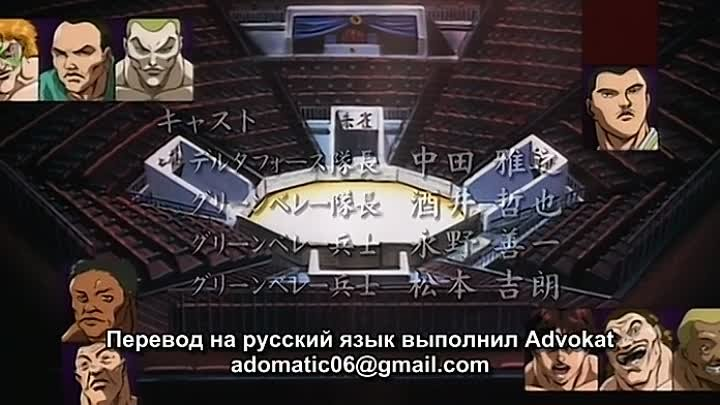 Боец Баки (Baki the Grappler) 24 серия (2002) ТВ-2 [Субтитры][AnimeDub.ru]