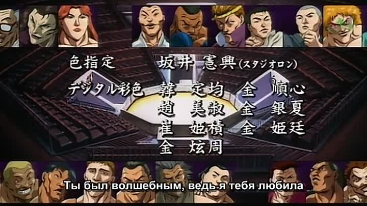 Боец Баки (Baki the Grappler) 2 серия (2002) ТВ-2 [Субтитры][AnimeDub.ru]