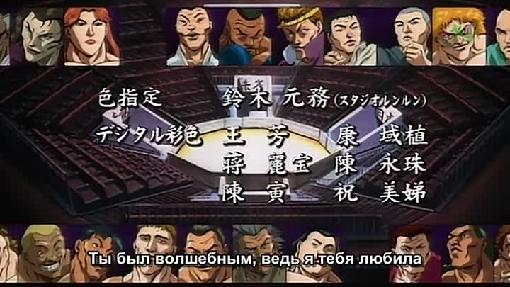 Боец Баки (Baki the Grappler) 6 серия (2002) ТВ-2 [Субтитры][AnimeDub.ru]