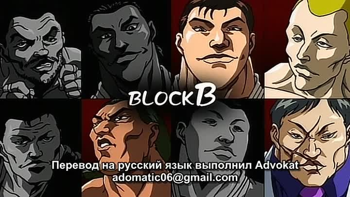 Боец Баки (Baki the Grappler) 3 серия (2002) ТВ-2 [Субтитры][AnimeDub.ru]
