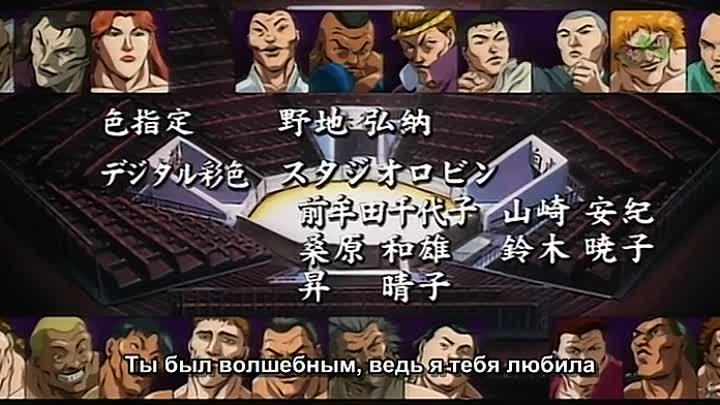 Боец Баки (Baki the Grappler) 5 серия (2002) ТВ-2 [Субтитры][AnimeDub.ru]