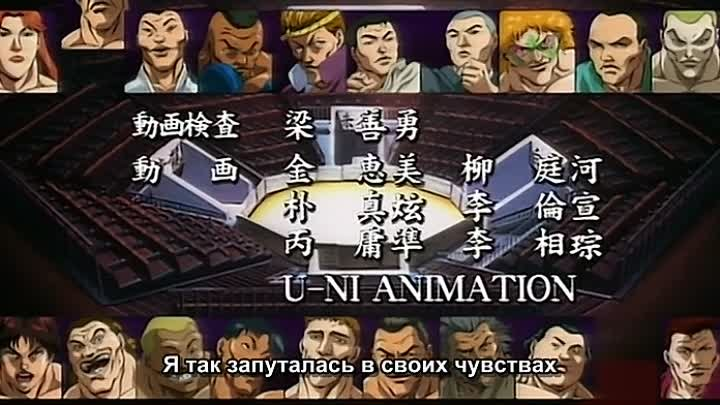 Боец Баки (Baki the Grappler) 21 серия (2002) ТВ-2 [Субтитры][AnimeDub.ru]