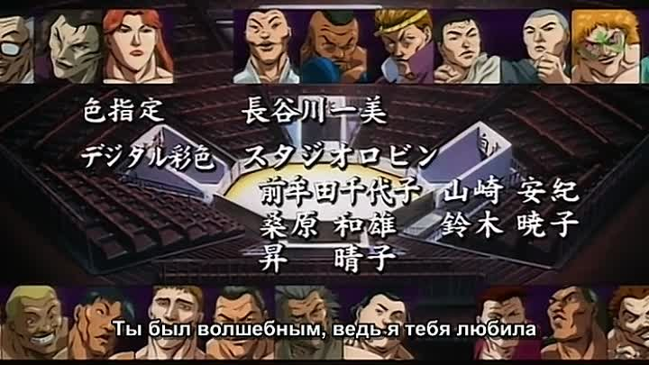 Боец Баки (Baki the Grappler) 11 серия (2002) ТВ-2 [Субтитры][AnimeDub.ru]